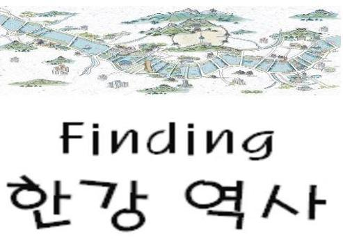 Finding 한강역사 poster