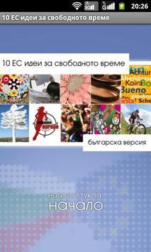 10 ЕС идеи за свободното време poster