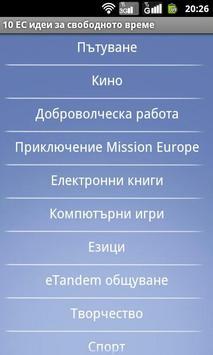 10 ЕС идеи за свободното време apk screenshot