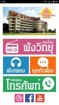 FMMCU poster