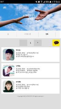 호산고앱 apk screenshot