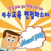 특수교육면접마스터 icon