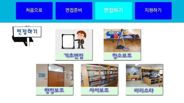 특수교육면접마스터 screenshot 2
