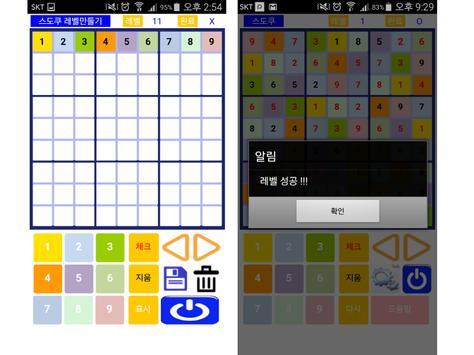 스도쿠 screenshot 1