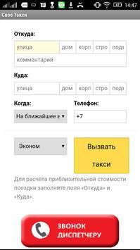 "Таксопарк ""Свое Такси"" apk screenshot"