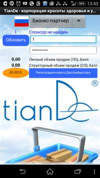 TianDe unofficial poster