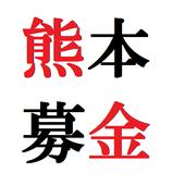 熊本地震 募金・義援金のまとめ icon