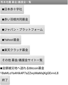 熊本地震 募金・義援金のまとめ poster