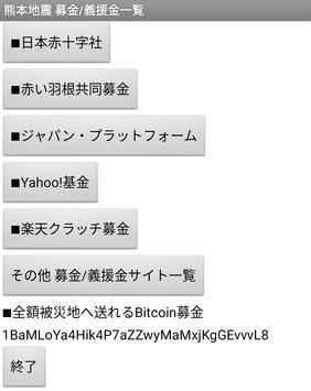 熊本地震 募金・義援金のまとめ apk screenshot