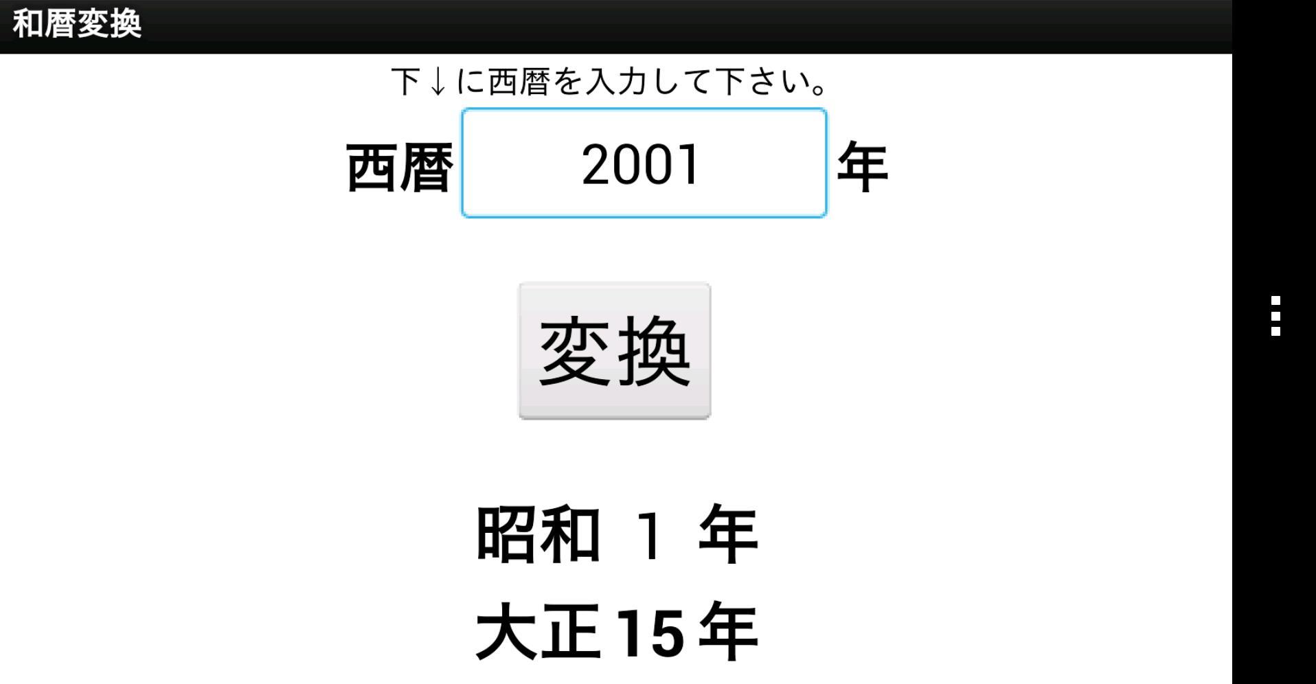 6 西暦 平成 年