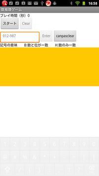 数当てゲーム apk screenshot