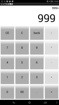 シンプルな電卓 screenshot 1