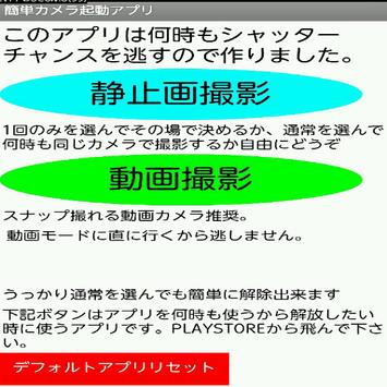 簡単カメラ起動アプリ poster