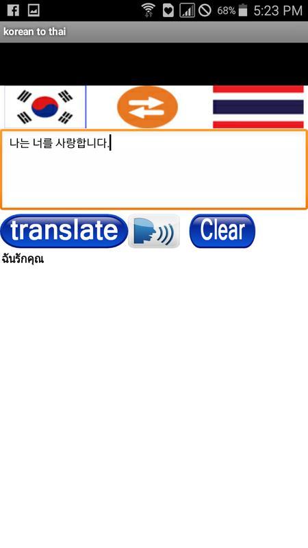 Korean Thai Translator Poster Screenshot 1