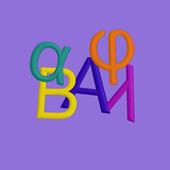 Το ψηφιδωτό της αλφαβήτου icon