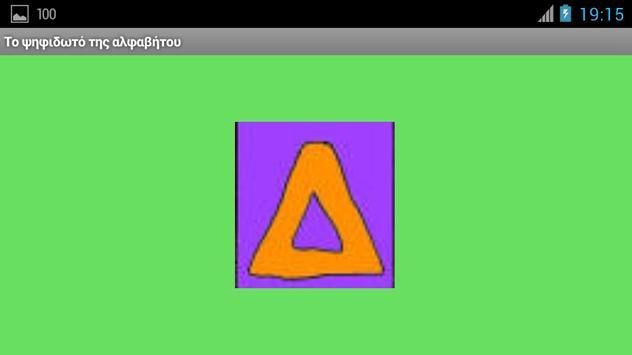 Το ψηφιδωτό της αλφαβήτου screenshot 1