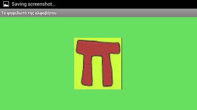 Το ψηφιδωτό της αλφαβήτου screenshot 2