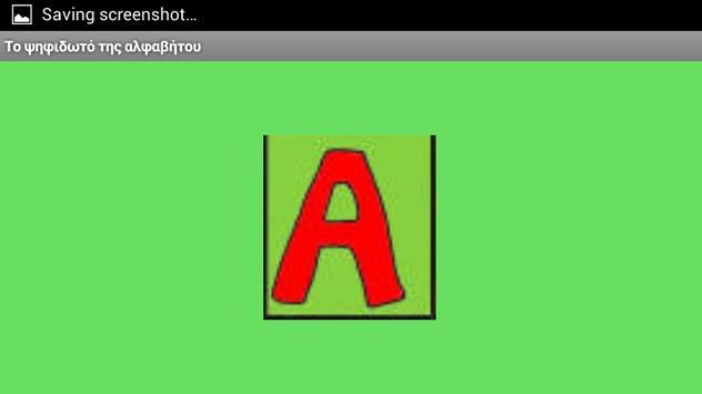 Το ψηφιδωτό της αλφαβήτου screenshot 3