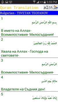 Bulgarian Quran poster