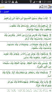 الكتاب المقدس apk screenshot