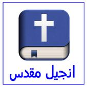 انجیل مقدس icon