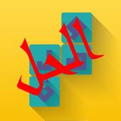 وصلة - لعبة كلمات متقاطعة icon