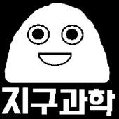 개념이노트_지구과학편 제1권 (고등학교 지구과학1 1단원 노트필기) icon