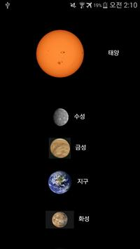 Solar Planet screenshot 1