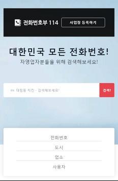 전화번호부114 치킨/피자/야식/업소/맛집전화번호 검색 poster