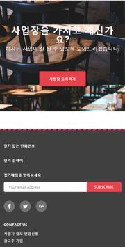 전화번호부114 치킨/피자/야식/업소/맛집전화번호 검색 apk screenshot