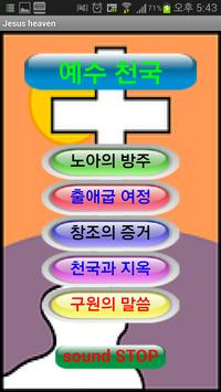 예수 천국 apk screenshot