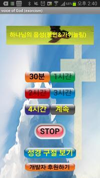 불면&가위눌림 탈출 apk screenshot