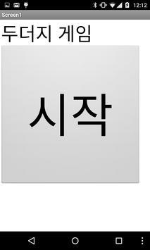 (15년 12월) 경민이의 두더지 잡기 poster