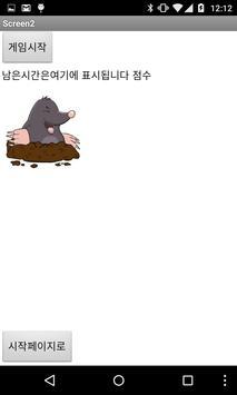 (15년 12월) 경민이의 두더지 잡기 screenshot 1