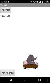 (15년 12월) 경민이의 두더지 잡기 screenshot 2