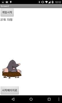 (15년 12월) 경민이의 두더지 잡기 screenshot 3