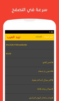 ترند العرب - Arab Trend apk screenshot