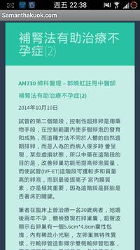 中醫婦科 apk screenshot