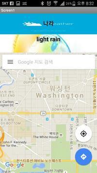 (16년 4월) 하진이의 세계날씨 어플 apk screenshot