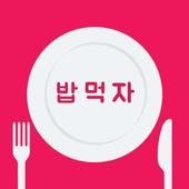 밥먹자 icon
