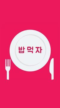 밥먹자 poster