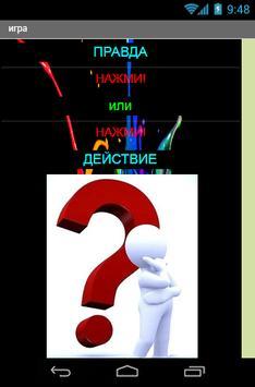 !ПРАВДА или ДЕЙСТВИЕ! screenshot 1