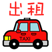市區的士出租 - (司機租車) icon