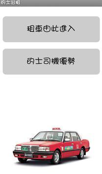 市區的士出租 - (司機租車) poster