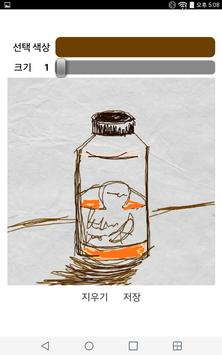 Simple Painter apk screenshot