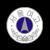 함께해요, 서울여고 icon