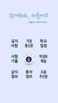 함께해요, 서울여고 apk screenshot
