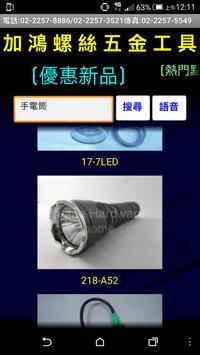 加鴻螺絲五金工具 專業版 screenshot 2