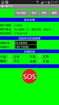 onHIKE簡訊回報地理座標 poster