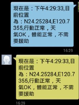 onHIKE簡訊回報地理座標 screenshot 1